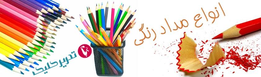 انواع مداد رنگی - فروشگاه اینترنتی تحریرکلیک