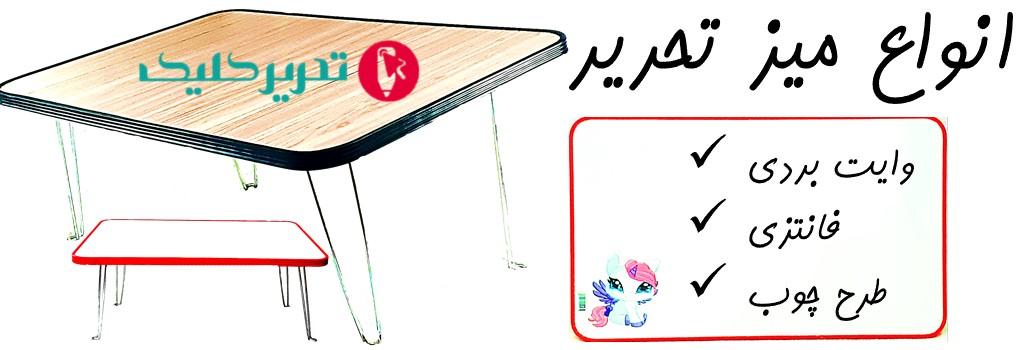 میز تحریر - فروشگاه اینترنتی تحریرکلیک